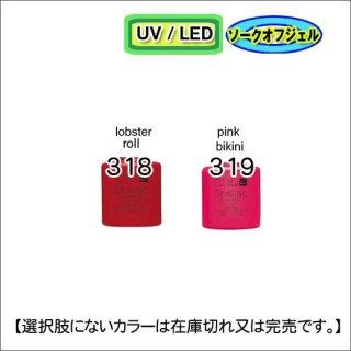 CND シェラック 318-<br /><font color=red>23%OFF </font>
