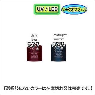 CND シェラック 537-<br /><font color=red>23%OFF </font>