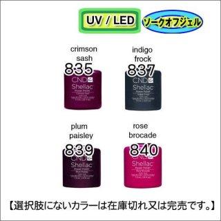 CND シェラック 835-<br /><font color=red>23%OFF </font>