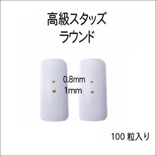 ネイルパーツ メタルスタッズ 丸(高級)<br />◆<font color=blue>期間限定!20%off!</font>