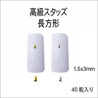 ネイルパーツ メタルスタッズ 長方形1.5x3mm(高級)<br />◆<font color=blue>期間限定!20%off!</font>