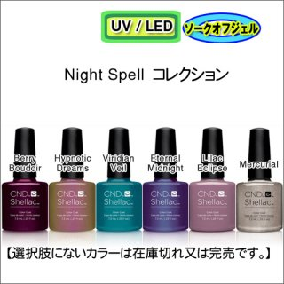 CND シェラック Night Spell<br /><font color=red>23%OFF </font>