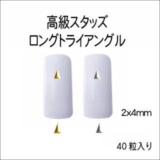 ネイルパーツ メタルスタッズ 長三角2x4(高級)<br />◆<font color=blue>期間限定!20%off!</font>