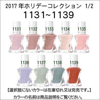 ●essie エッシー GC1131-1139番 2017年ホリデーコレクション 1/2