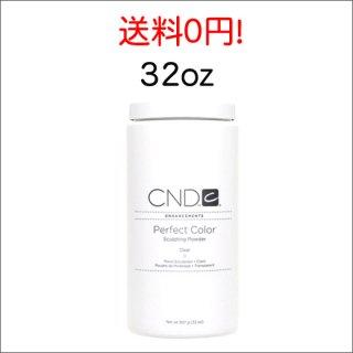 ●CND パー フェクトカラーパウダー32oz (907g)