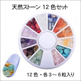 ネイルパーツ 天然ストーン 12色セット<br />◆<font color=blue>期間限定!20%off!</font>