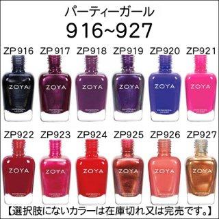 ●Zoya ゾヤ 916-927番