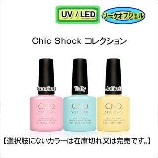 CND シェラック Chic Shock<br /><font color=red>23%OFF </font>