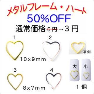 <img class='new_mark_img1' src='https://img.shop-pro.jp/img/new/icons24.gif' style='border:none;display:inline;margin:0px;padding:0px;width:auto;' />月間セール<br />ネイルパーツ メタルフレーム ハート(6)<br /><font color=red>50%OFF </font>