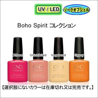 CND シェラック Boho Spirit<br /><font color=red>20%OFF </font>