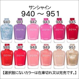 ●Zoya ゾヤ 940-951番
