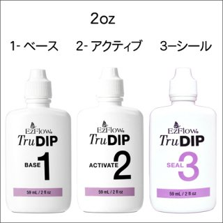 ●EzFlow アクリル ディップ 詰め替え用 2oz(59ml)