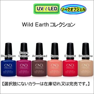 CND シェラック Wild Earth<br /><font color=red>20%OFF </font>