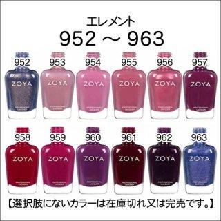 ●Zoya ゾヤ 952-963番