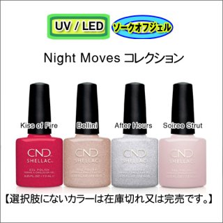 ●CND シェラック Night Moves