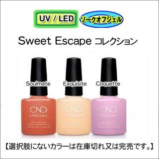 CND シェラック Sweet Escape<br /><font color=red>20%OFF </font>