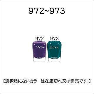 ●Zoya ゾヤ 978-983番