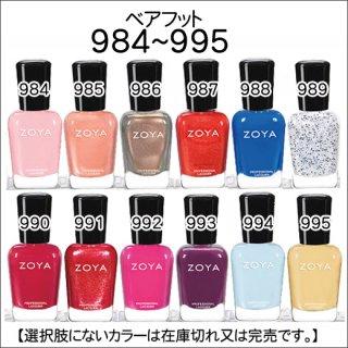 ●Zoya ゾヤ 984-995番