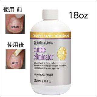 ●Prolinc キューティクルエリミネイター18oz(532ml)