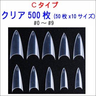 Cタイプ ハーフチップ500枚-クリア (各サイズ50枚x10)