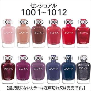 ●Zoya ゾヤ 1001-1012番