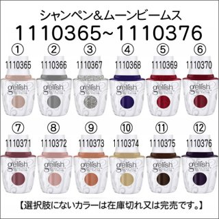 Harmony ジェリッシュ カラー シャンペン&ムーンビームス<br /><font color=red>26%OFF</font>