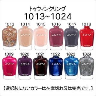●Zoya ゾヤ 1013-1024番