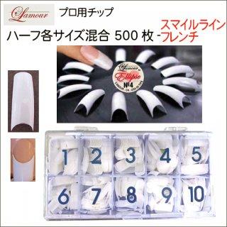 ラモア フレンチチップ500枚-ホワイト 容器入り(各サイズ50枚x10)