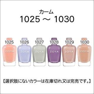 ●Zoya ゾヤ 1025-1030番