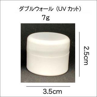 ホワイトジャー7g ダブルウォール(二重構造)