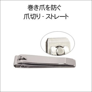 <img class='new_mark_img1' src='https://img.shop-pro.jp/img/new/icons24.gif' style='border:none;display:inline;margin:0px;padding:0px;width:auto;' /> 月間セール<br />爪切り ストレート(6)<font color=red>27%OFF</font>