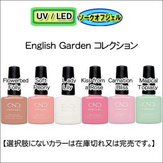 CND シェラック English Garden<br /><font color=red>20%OFF </font>