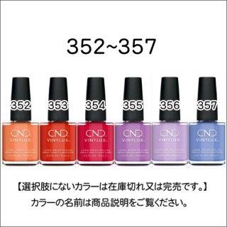 ●Vinylux バイナラクス 352-357番