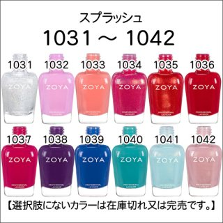 <img class='new_mark_img1' src='https://img.shop-pro.jp/img/new/icons15.gif' style='border:none;display:inline;margin:0px;padding:0px;width:auto;' />●Zoya ゾヤ 1031-1042番