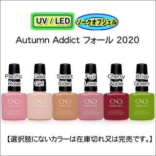 CND シェラック Autumn Addict フォール 2020<br /><font color=red>20%OFF </font>
