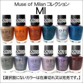 ●OPI オーピーアイ MI01~12 Muse of Milanーコレクション