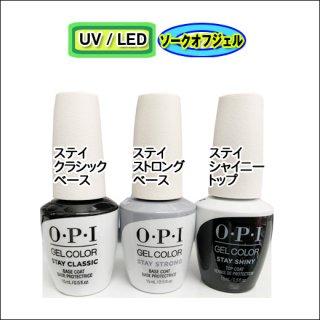 ●OPI ジェルカラー ベース または トップ0.5oz (15ml)(お選びください)