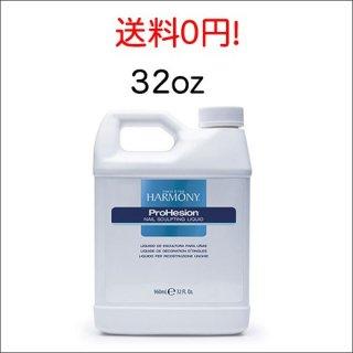 ●Harmony プロヒジョンスカルプティングリキッド32oz(960ml)