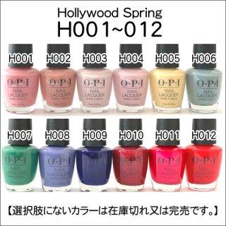 ●OPI オーピーアイ H001~012 Hollywood Springーコレクション