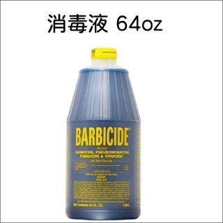 BARBICIDE(バービサイド) 消毒液 64oz (1.89L)