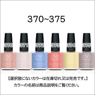 ●Vinylux バイナラクス 370-375番