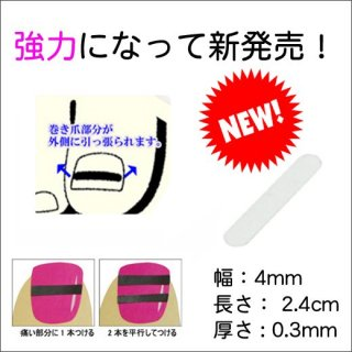 <img class='new_mark_img1' src='https://img.shop-pro.jp/img/new/icons24.gif' style='border:none;display:inline;margin:0px;padding:0px;width:auto;' />月間セール<br />NEW! 巻き爪治療セルフケア 強力クリアブレス1枚 自宅でできる (7)<br /><font color=red>46%OFF </font>