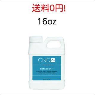送料0円!CND - リテンショ ンプラス16oz (473ml) 場合により16ozx2本になります。