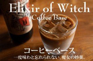 Elixier of Witch コーヒーベース700ml(12杯相当)