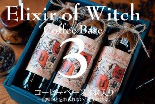 Elixier of Witch コーヒーベース700ml(12杯相当) ×3gift set