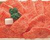 黒毛和牛 すき焼き肉