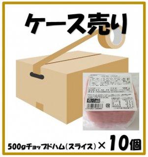 チョップドハム 白 四角(スライス) 500g×10個(ケース売)