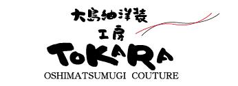 大島紬洋装・ストール専門店 工房TOKARAの通販