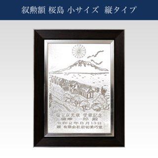 錫 叙勲額 桜島 小 縦 商品番号:165-S-T-Z/文字・菊の紋含む