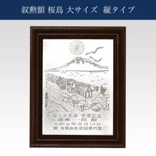 錫 叙勲額 桜島 大 縦 商品番号:166-2-S-T-Z/文字・菊の紋含む